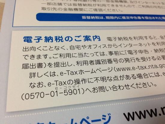 電子納税の案内