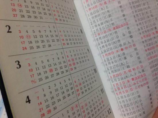 手帳のカレンダー