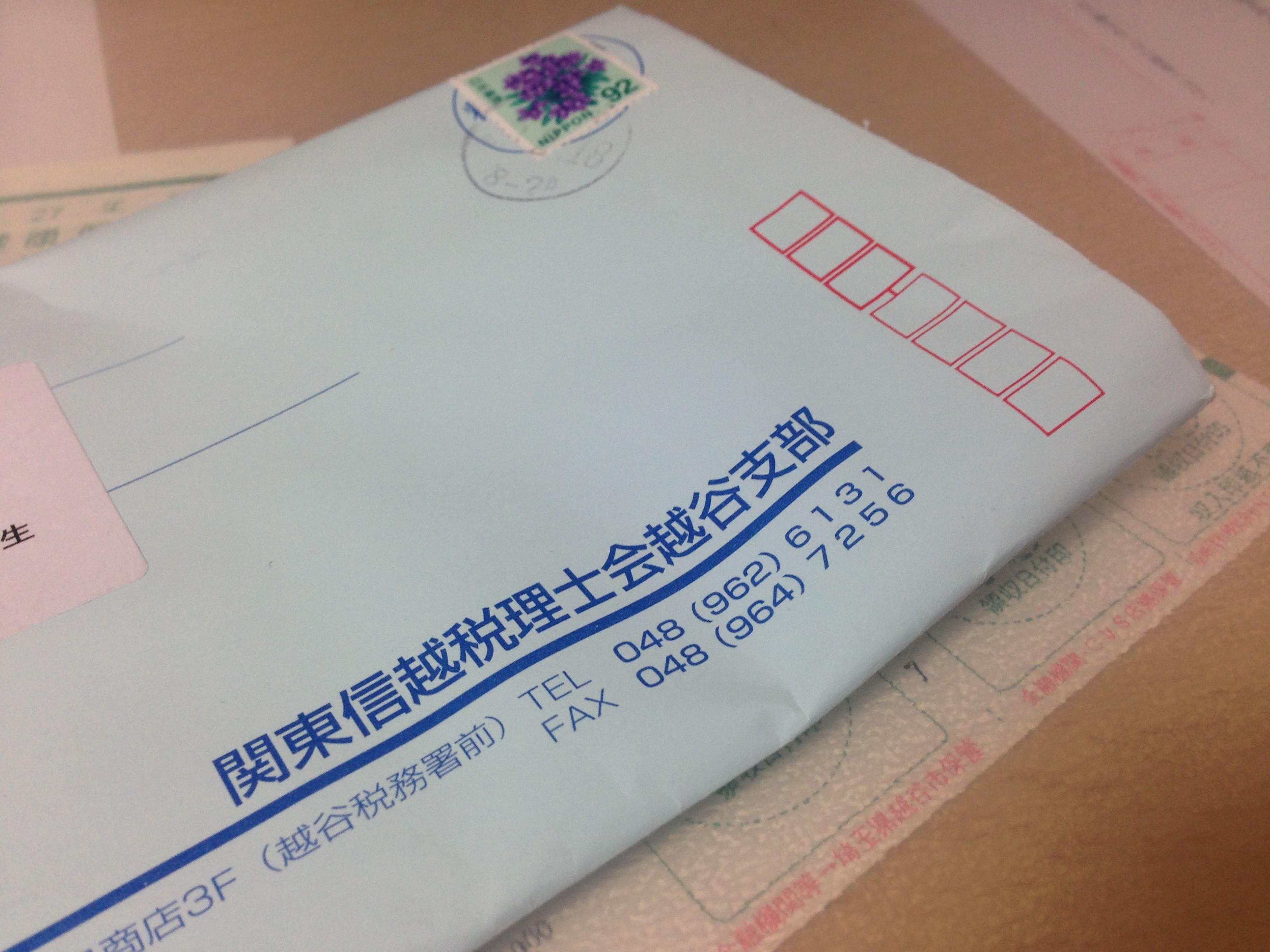 税理士会からの封筒