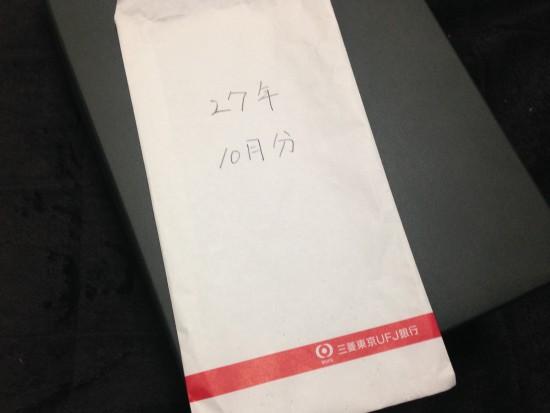 領収書保管の封筒