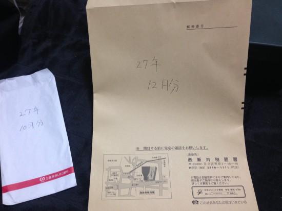 大きな封筒に入れた領収書