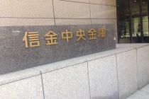 信金中央金庫