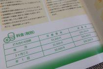 顧問契約値段表