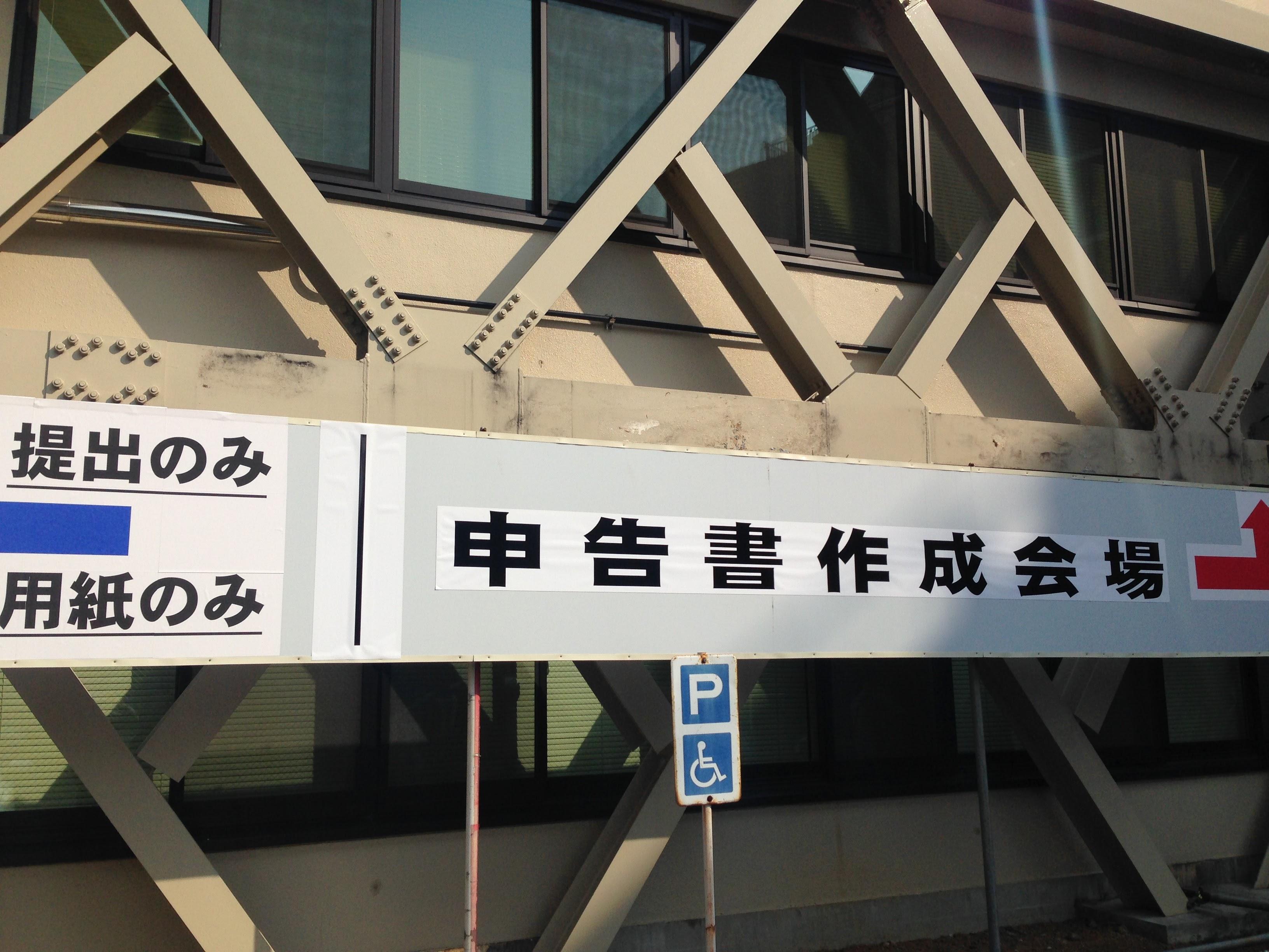 税務署の申告書会場