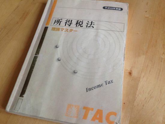 所得税法の理論
