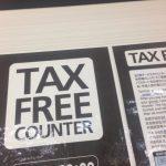 消費税とは何?計算方法から申告・納税までの基本を知ろう!
