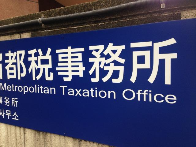 都税事務所の画像