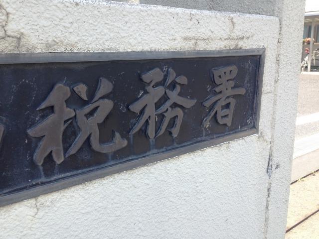 東村山税務署の画像