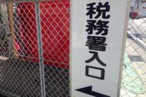 税務署入口の看板