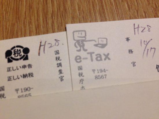 税務署の名刺