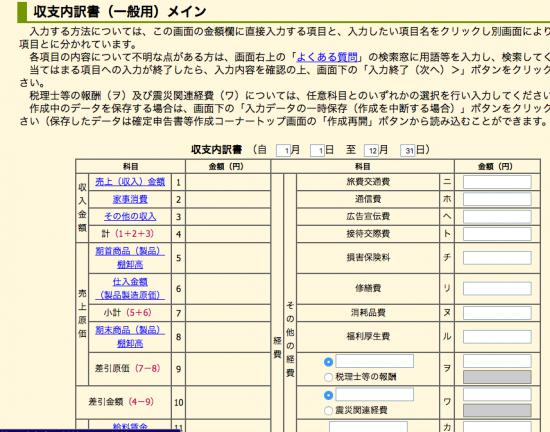 国税庁の収支内訳書