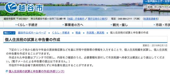 越谷市役所のページ