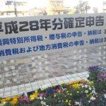 青色申告の65万円特別控除の要件は?いくら税金が減るのか?