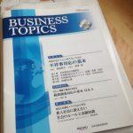 【執筆】みずほ総合研究所の会員誌FORUM-Mにて「税務調査対応の基本Q&A」を執筆しました