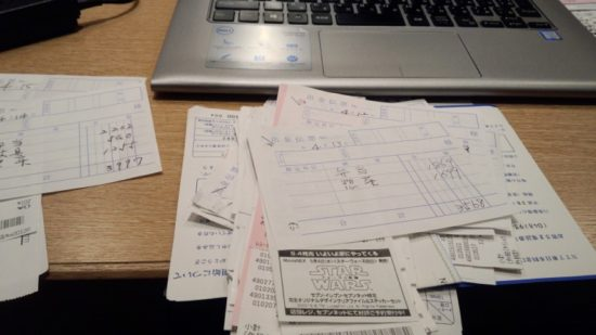領収書と伝票