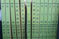 帳簿の画像