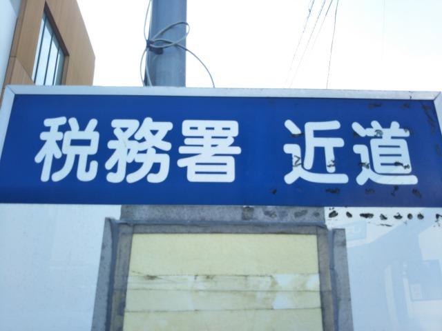 税務署の看板