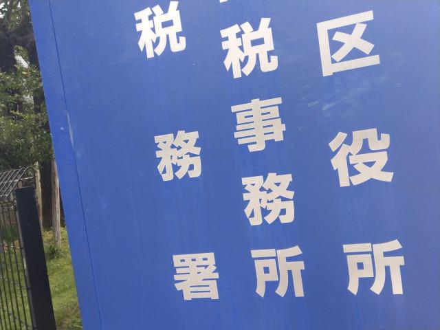 税務署等の画像