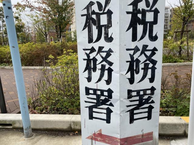税務署の看板の画像