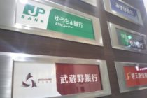 銀行の看板の画像