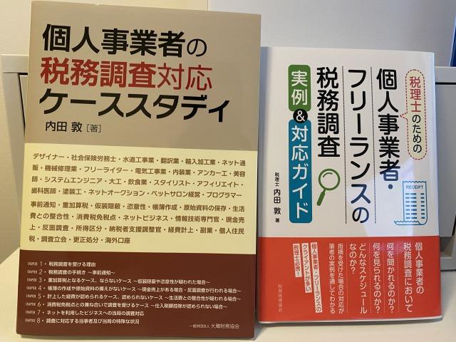 出版した本税務調査対応ケーススタディ