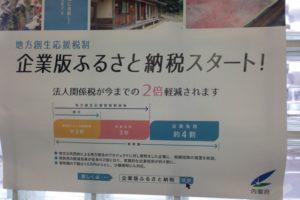 ふるさと納税のポスター